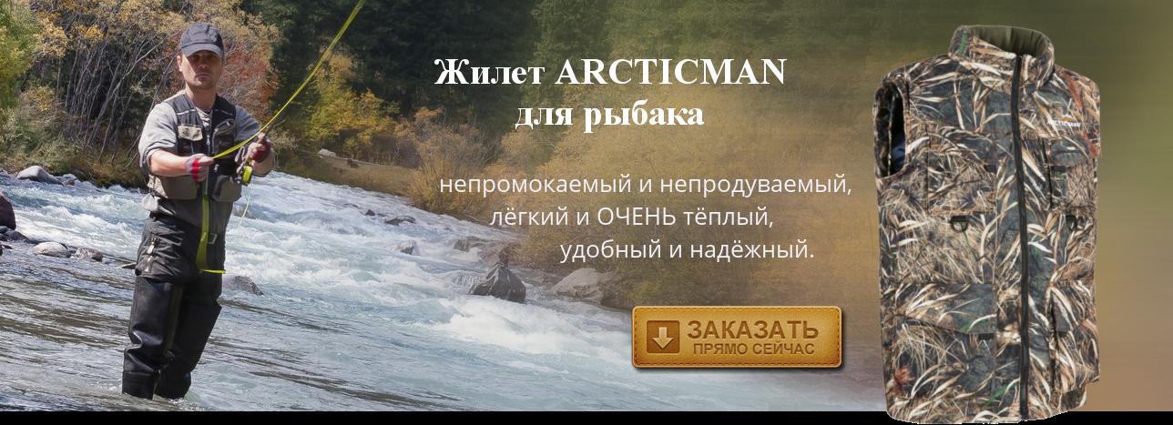 Жилет ARCTICMAN для рыбака